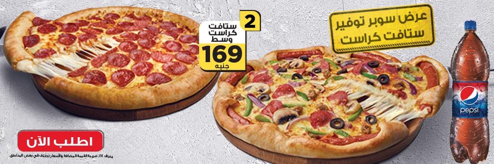 الرقم الموحد بيتزا هت