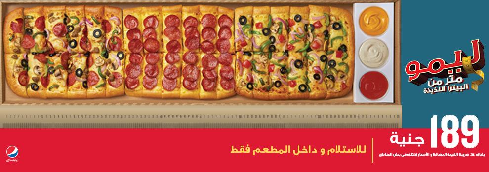 رقم بيتزا هت مصر لتوصيل الطلبات تليفون الخط الساخن